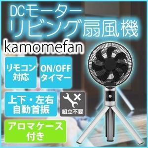 リビング扇風機 DCモーター 上下左右 自動首振り アロマケース付 ファン 20cm羽根 Fシリーズ 扇風機 kamomefan FKLS-201DSシルバー アウトレット品|ichibankanshop