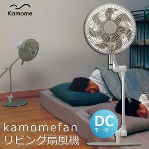 【アウトレット】扇風機 スタンドファン リビング扇風機 kamomefan おしゃれ 高さ調節可能 左右自動首ふり 羽根径23cm DC24V タイマー リモコン FKLT-232DWH|ichibankanshop