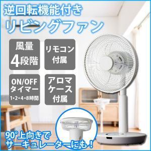 リビング扇風機 DCモーター リモコン アロマ 逆回転機能付き リビングファン 23cm羽根 PIERIA FLT-231D-WH アウトレット品 ichibankanshop
