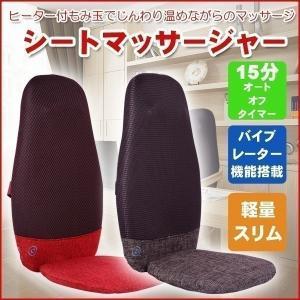 送料無料 シートマッサージャー FM004 ヒーター付 タイマー マッサージ器|ichibankanshop
