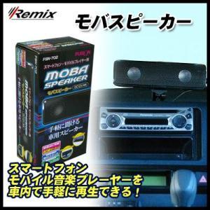 手軽に聞ける車用スピーカー REMIX(レミックス) モバスピーカー FSN-702|ichibankanshop
