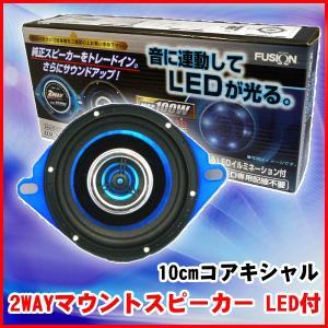 カースピーカー LEDイルミネーション REMIX レミックス FSN-L110 ブルー 10cm 最大入力100W コアキシャル 2WAYマウントスピーカー LED付|ichibankanshop