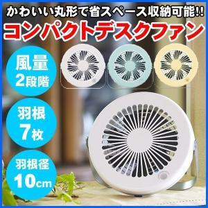 デスクファン ミニ扇風機 小型 扇風機 コンパクト 丸形 FSQ-103U ホワイト ブルー ベージュ 収納 折り畳み ichibankanshop