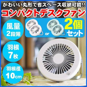 デスクファン ミニ扇風機 コンパクト 丸形 FSQ-103U ホワイト ブルー ベージュ コンパクト収納 折り畳み 2個セット|ichibankanshop