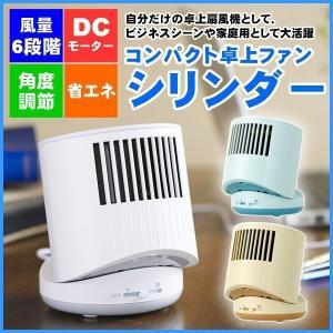 デスクファン ミニ扇風機 静音 小型 USB コンパクトファン シリンダー FSQ-104U ホワイト ブルー ベージュ DCモーター 風量6段階調節|ichibankanshop