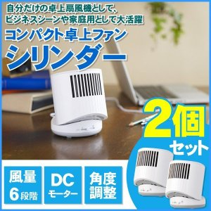 デスクファン ミニ扇風機 小型 扇風機 コンパクトファン シリンダー 卓上 USB 静音 FSQ-104U ホワイト  DCモーター 風量6段階調節 2個セット|ichibankanshop
