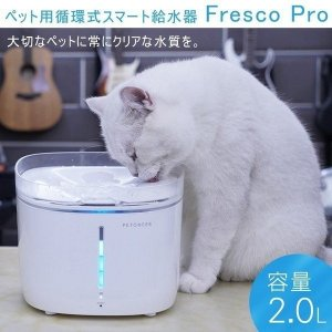 ペット 水飲み器  給水 水やり 猫 犬 ネコ イヌ 2リットル 2L 給水器 WiFi フレスコプロ おしゃれ Fresco Pro Petoneer FSW010|ichibankanshop