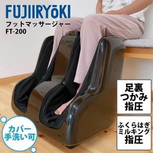 フットマッサージャー 2020年最新モデル パワーモード搭載 足裏 ふくらはぎ つかみもみ マッサージ 足 脚 ほぐす もみ 指圧 フジ医療器 FT-200|ichibankanshop