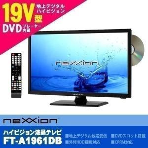 液晶テレビ 19V型 DVDプレーヤー内蔵 ハイビジョン 地デジ HDMI端子 nexxion FT-A1961DB 送料無料|ichibankanshop