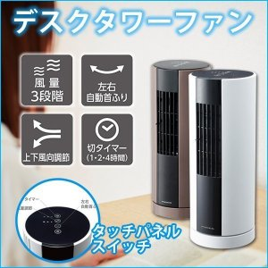 デスクタワーファン 卓上扇風機 タイマー 小型 タワーファン PIERIA ピエリア ホワイト ブラウン FTT-301 アウトレット品|ichibankanshop