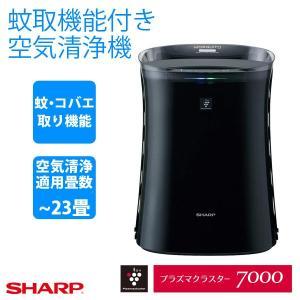 空気清浄機 蚊が取れる 蚊取 コバエ プラズマクラスター14畳 空気清浄23畳 SHARP シャープ ブラック FU-JK50-B|ichibankanshop