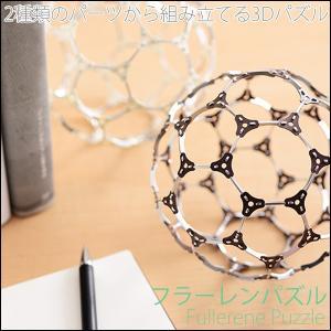 立体パズル フラーレンパズル 直径14cm AOZORA Fullerene Puzzleオレンジ 代引不可 送料無料|ichibankanshop