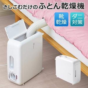 布団乾燥機 乾燥機 衣類 布団 ベッド 縦置き 横置き アロマ さしこむだけのふとん乾燥機 ダニ対策...