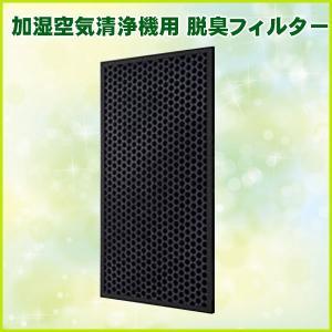 空気清浄機用 脱臭フィルター SHARP FZ-D70DF|ichibankanshop