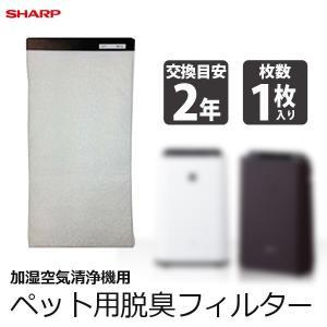ペット用脱臭フィルター 加湿空気清浄機 フィルター 1枚入り ペット 脱臭 シャープ SHARP FZ-DF50K2|ichibankanshop