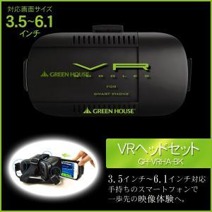 VRゴーグル スマホ対応 ヘッドセット 3.5インチ 6.1インチ グリーンハウス GREEN HOUSE GH-VRHA ichibankanshop