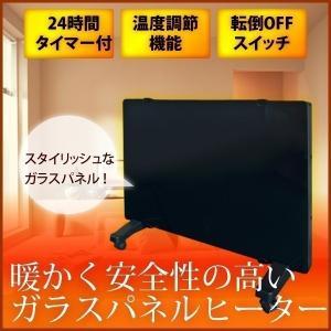 パネルヒーター テクノス ガラスパネルヒーター1000W 24時間タイマー機能 温度設定機能付ヒーター GP-001 K ブラック|ichibankanshop