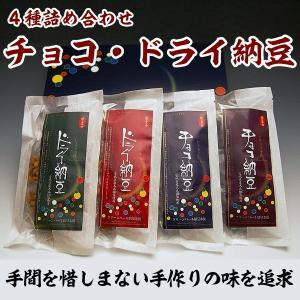 チョコ納豆・ドライ納豆4種詰合せセット グリーンパール納豆本舗 代引不可 送料無料 ichibankanshop