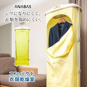 衣類乾燥室 ハンガーに掛けたまま スピード乾燥 ポータブル衣類乾燥機 部屋干し 梅雨対策 乾燥時間設定 使わないときは小さく畳んで収納 Anabas アナバス GSP-20 ichibankanshop