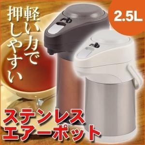 エコでニコッ ステンレスエアーポット 2.5L 電気ポット パール金属 HB-1 ステンレスホワイト ブラウン 送料無料|ichibankanshop
