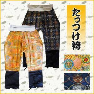 たっつけ袴 袴 金襴 橙 青 送料無料|ichibankanshop