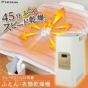 箱アウトレット品 ふとん乾燥機 衣類乾燥機 クレベリン 除菌 消臭 ホース専用収納 布団乾燥機 ウイルス対策が出来る乾燥機 ピエリア HKU-553CWG ichibankanshop