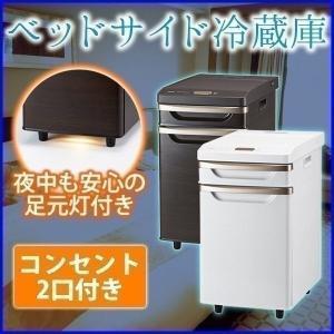 冷蔵庫 小型 ベッドサイド 静か おしゃれ 静音 足元灯 キ...