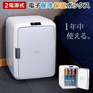 送料無料 2電源式ポータブル電子適温ボックス D-CUBE X 20L TWINBIRD HR-DB08GY グレー|ichibankanshop