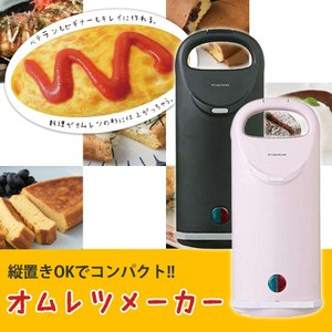 オムレツメーカー 簡単 オムレツ ピエリア 電気 ガス 火を使わない 調理 料理 プレート オムレツ 両面焼き 包み焼 粉もの 卵料理 卵焼き HST-702 アウトレット品|ichibankanshop