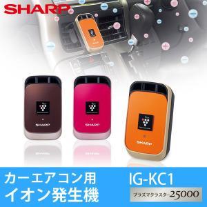 車載用プラズマクラスター 車載 車 イオン発生機 消臭 取付簡単 シャープ SHARP IG-KC1 マーマレードオレンジ ピンク ブラウン|ichibankanshop
