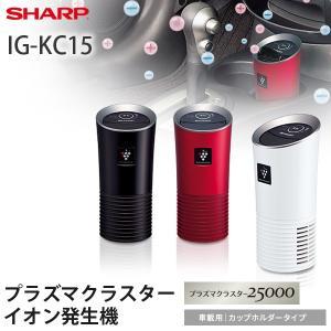 車載用 プラズマクラスター イオン発生機 カップホルダータイプ 車内 USB 机 シャープ SHARP IG-KC15 ブラック系 レッド系 ホワイト系|ichibankanshop