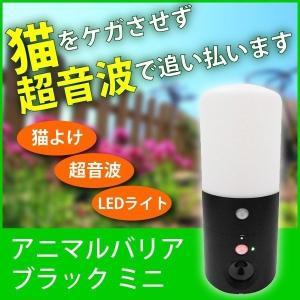 猫よけ 超音波 LED ライト 配線不要 乾電池式 庭 自宅 猫除け 超音波式 玄関 センサー アニマルバリア ブラック ミニ IJ-ANB-05-LED|ichibankanshop