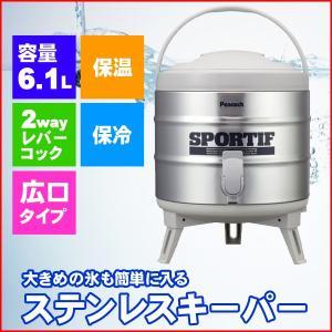 ステンレスキーパー Peacock ピーコック魔法瓶工業 INS-60-H グレー 6.1L ウォーターキーパー 飲み物の保冷保温に ウォータージャグ