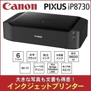 インクジェットプリンタ 6色 A3 ノビ キャノン CANON IP8730 カラープリンター はがき対応 プリンター インク 年賀状 印刷 カラー 本体|ichibankanshop