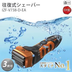 電動シェーバー 3枚刃 イズミ 往復式 A-DRIVEシリーズ 日本製 電気シェーバー 髭剃り メンズ IZUMI オレンジ IZF-V738-D-EA|ichibankanshop