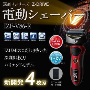 送料無料 電動シェーバー 深剃りシリーズ Z-DRIVE 泉精器 IZF-V86-Rレッド 4枚刃