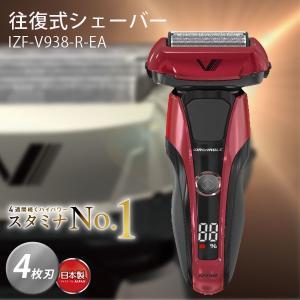 電動シェーバー 4枚刃 イズミ 往復式 Z-DRIVEシリーズ 日本製 電気シェーバー 髭剃り メンズ IZUMI 泉精器 レッド IZF-V938-R-EA ichibankanshop
