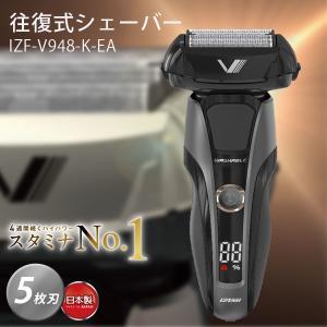 電動シェーバー 5枚刃 イズミ 往復式 Z-DRIVEシリーズ 日本製 電気シェーバー 髭剃り メンズ IZUMI 泉精器 ブラック IZF-V948-K-EA ichibankanshop