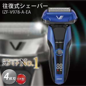 電動シェーバー 4枚刃 イズミ 往復式 Z-DRIVEシリーズ 洗浄機付 IZUMI IZF-V978-A-EAブルー ichibankanshop