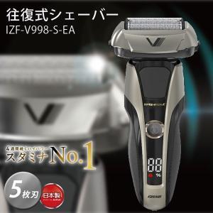 電動シェーバー 5枚刃 イズミ 往復式 Z-DRIVEシリーズ 洗浄機付 IZUMI IZF-V998-S-EAシルバー ichibankanshop