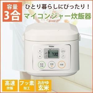 マイコンジャー 炊飯器 3合 一人暮らし 新生活 haier JJ-M30C(W)ホワイト ichibankanshop