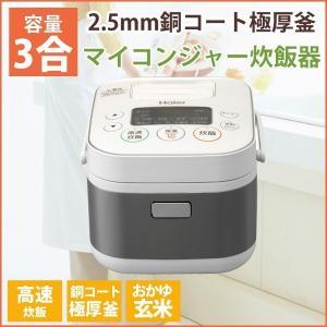 マイコンジャー炊飯器 3合 一人暮らし haier JJ-M31A(W)ホワイト 送料無料 ichibankanshop