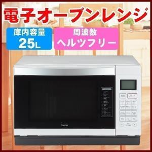電子オーブンレンジ Haier ハイアール JM-FVH25A-W ホワイト 600W 電子レンジ 約250度のオーブン機能搭載 送料無料|ichibankanshop
