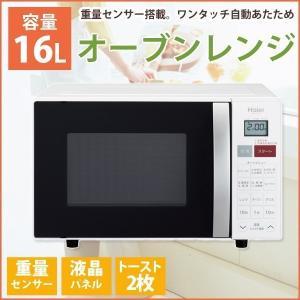 オーブンレンジ haier JM-V16C(W)ホワイト 送料無料|ichibankanshop