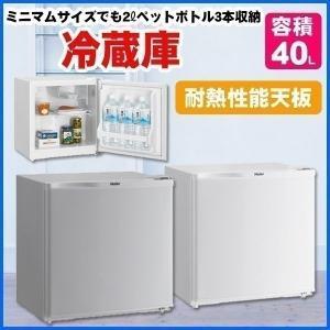 送料無料 1ドア冷蔵庫 1人暮らし用 Haier ハイアール JR-N40G-W JR-N40G-H ホワイト グレー 40L 小型冷蔵庫 直冷式 ichibankanshop