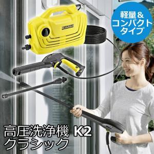 高圧洗浄機 K2クラシック ケルヒャー KARCHER 家庭用高圧洗浄機 女性にも扱いやすい 軽量 コンパクトタイプ ジェットノズル|ichibankanshop