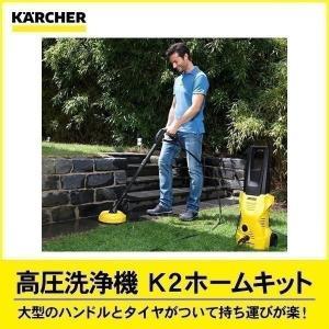 ケルヒャー 高圧洗浄機 ホームキット KARCHER K2H...