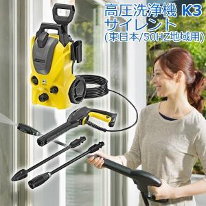 高圧洗浄機 K3 サイレント ケルヒャー 水冷式静音タイプ 東日本/50HZ地域用 小型&高性能 静か 水冷式 耐久性 3年保証 10m 高圧ホース付き|ichibankanshop