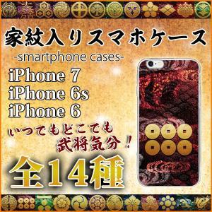 送料無料 家紋入りスマホケース iPhone7 iPhone6s iPhone6 スマホカバー 14種類の武将 携帯ケース 家紋 ケース カバー  メール便 代引不可 1000円ポッキリ|ichibankanshop