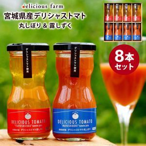 トマトジュース 紅白デリシャストマトジュース 100g 8本セット お祝い お中元 プレゼント デリシャスファーム KH-8 ichibankanshop